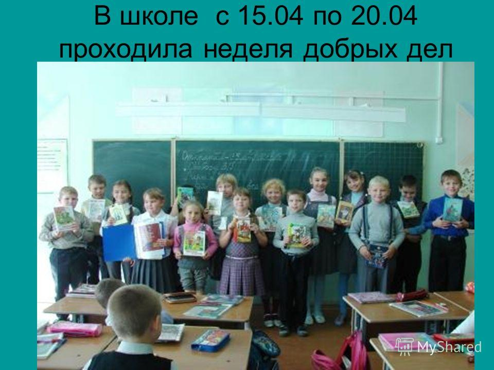 В школе с 15.04 по 20.04 проходила неделя добрых дел