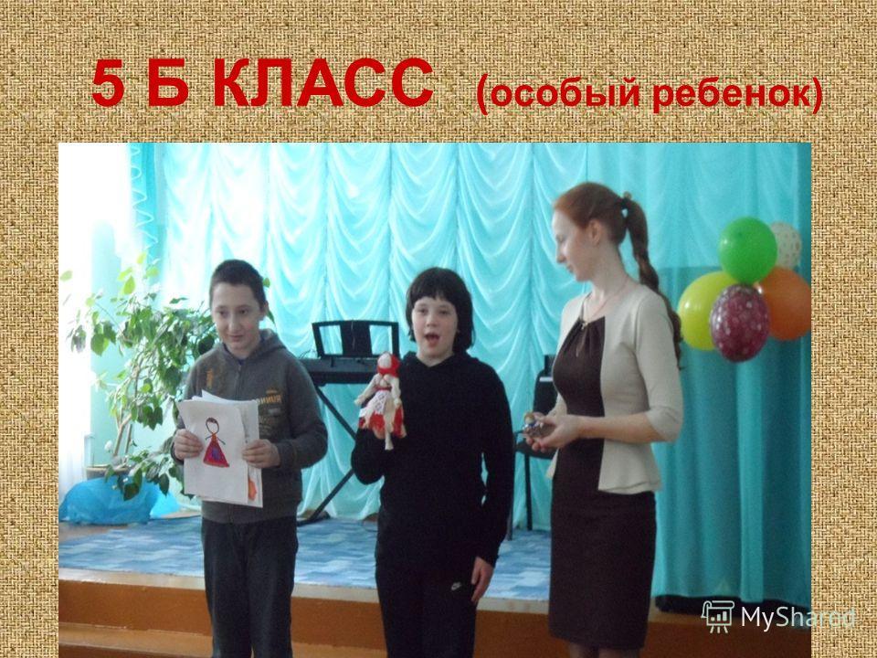 5 Б КЛАСС ( особый ребенок)