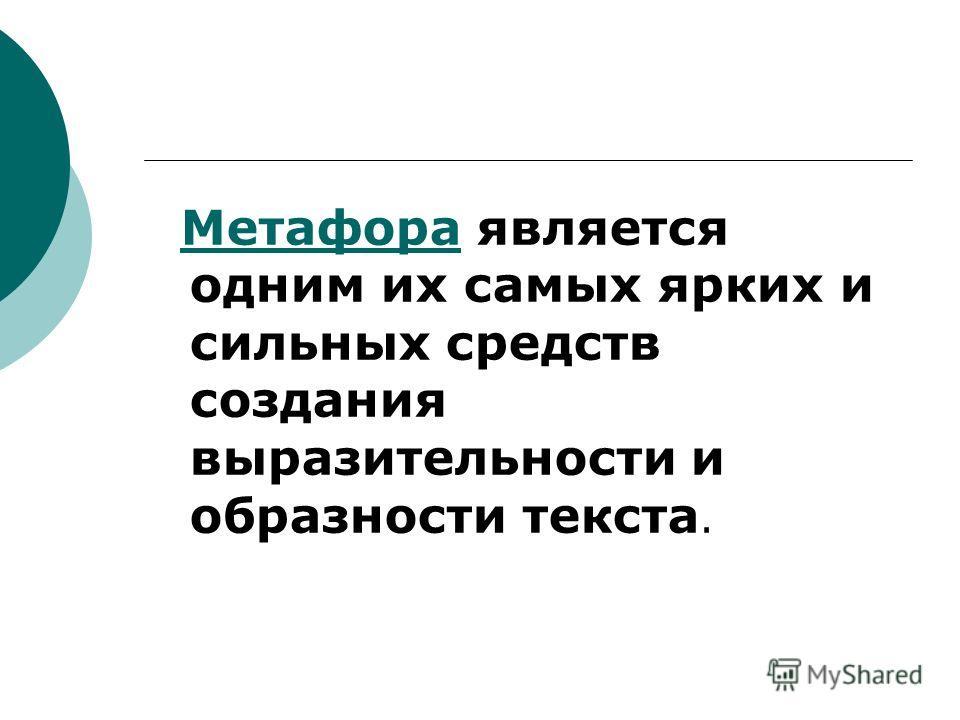 Метафора является одним их самых ярких и сильных средств создания выразительности и образности текста.