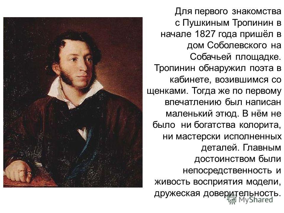 первое знакомство а.с пушкин