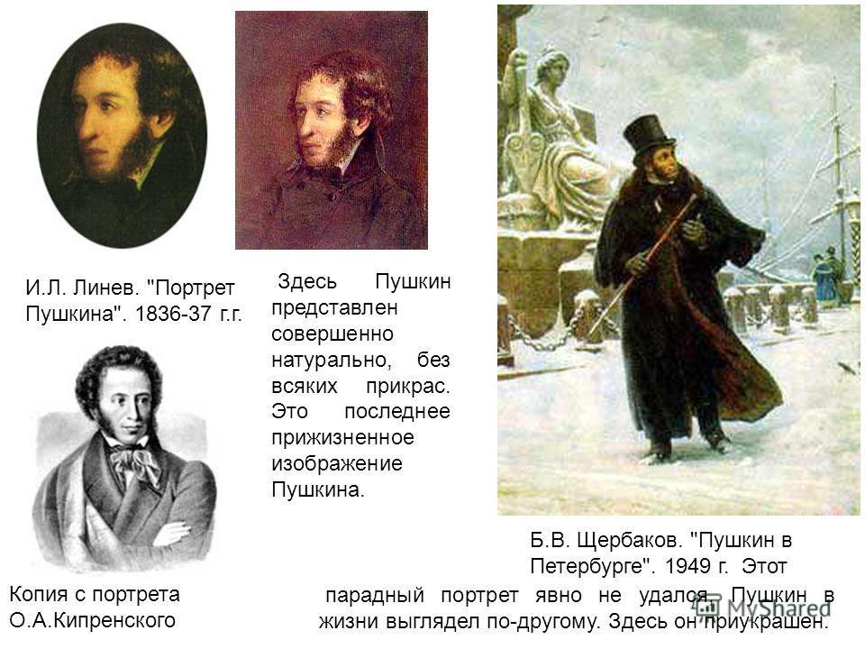 И.Л. Линев.
