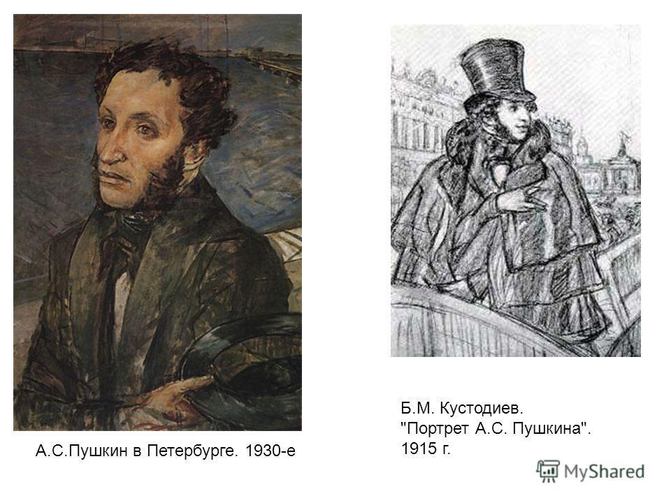 А.С.Пушкин в Петербурге. 1930-е Б.М. Кустодиев. Портрет А.С. Пушкина. 1915 г.