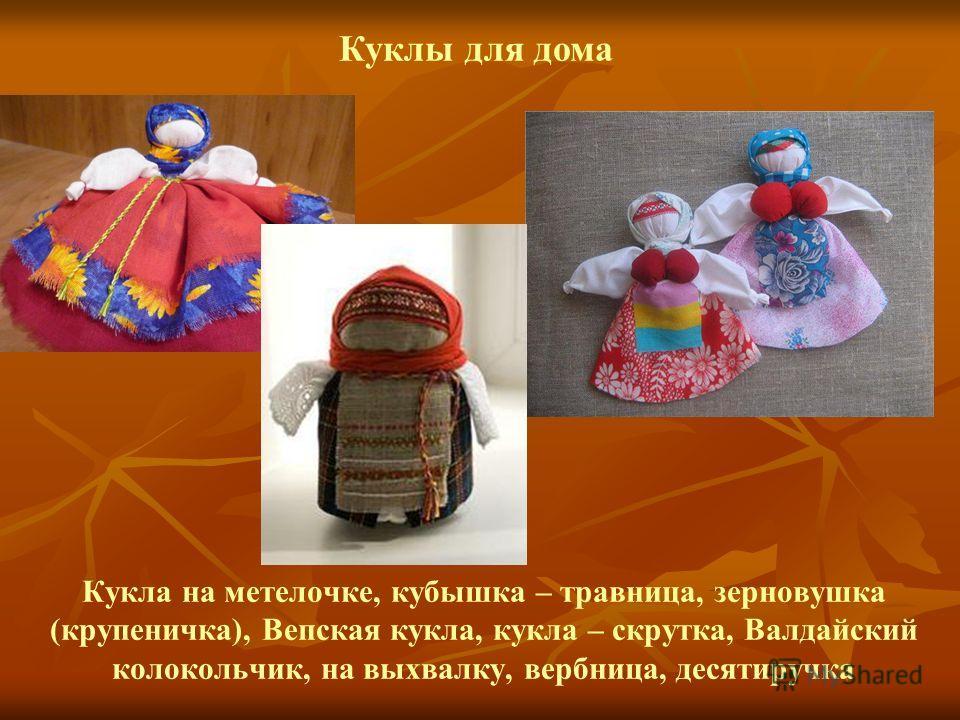 Кукла на метелочке, кубышка – травница, зерновушка (крупеничка), Вепская кукла, кукла – скрутка, Валдайский колокольчик, на выхвалку, вербница, десятиручка Куклы для дома