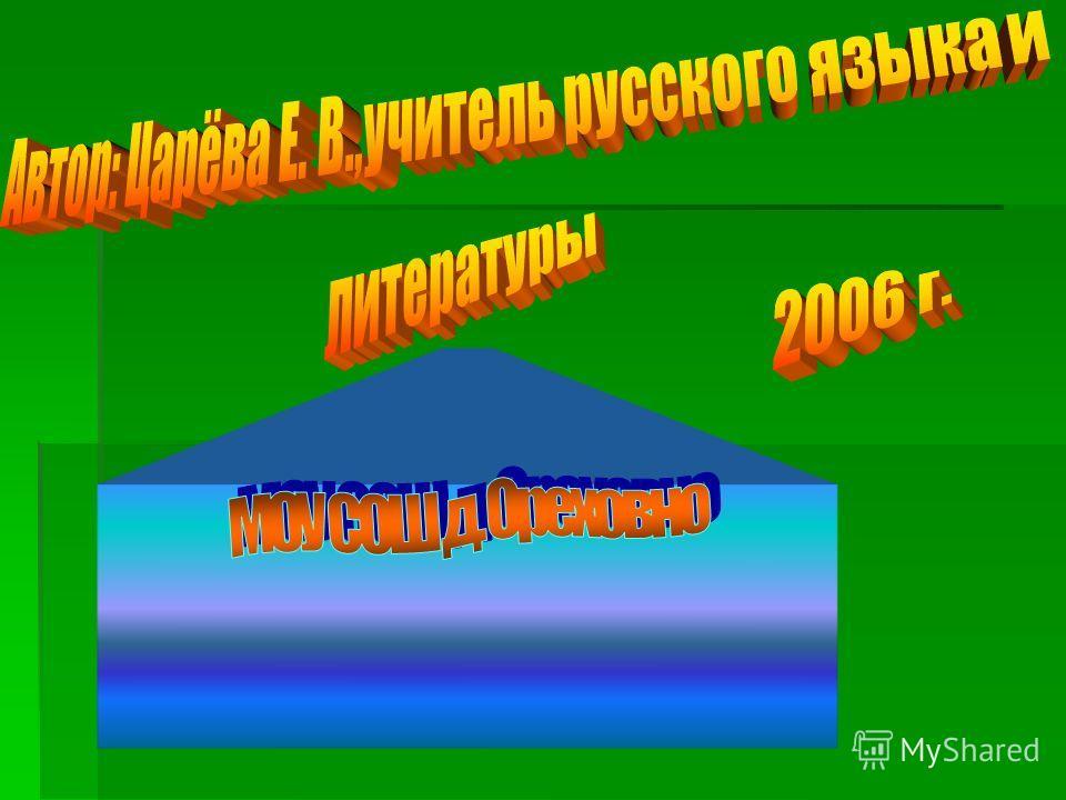 ДиалектизмыДиалектизмы д. Ореховно Мошенского р - на Новгородской обл.