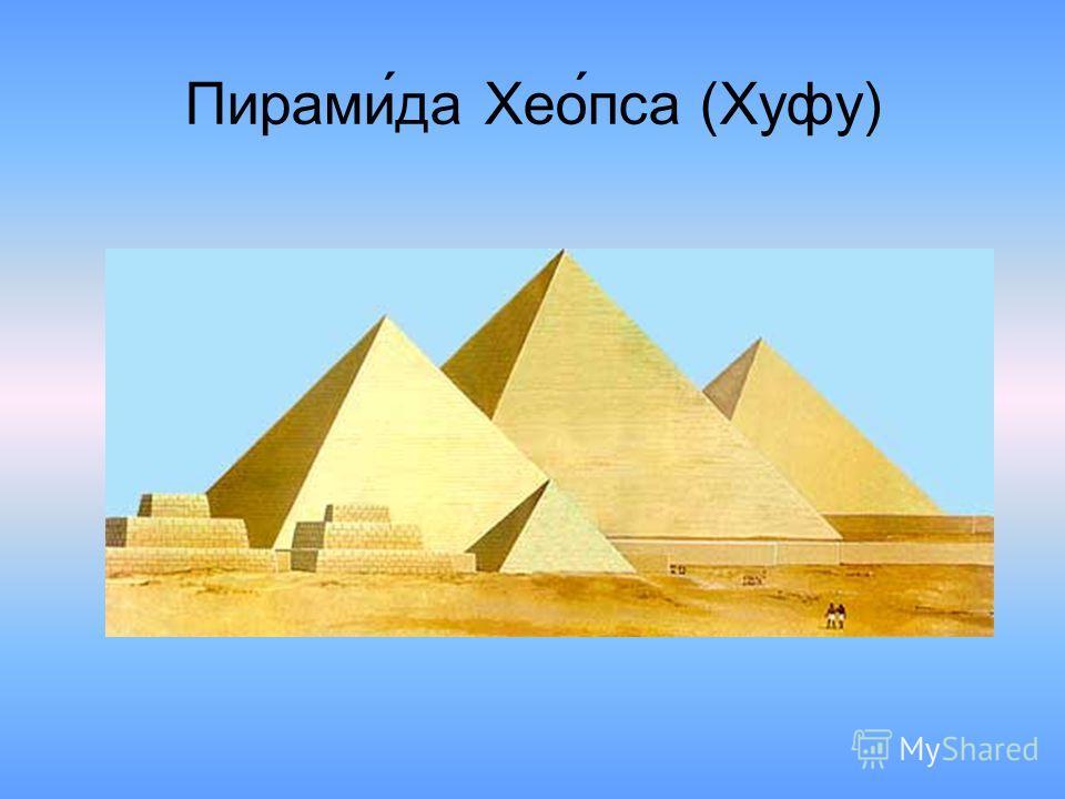 Пирами́да Хео́пса (Хуфу)