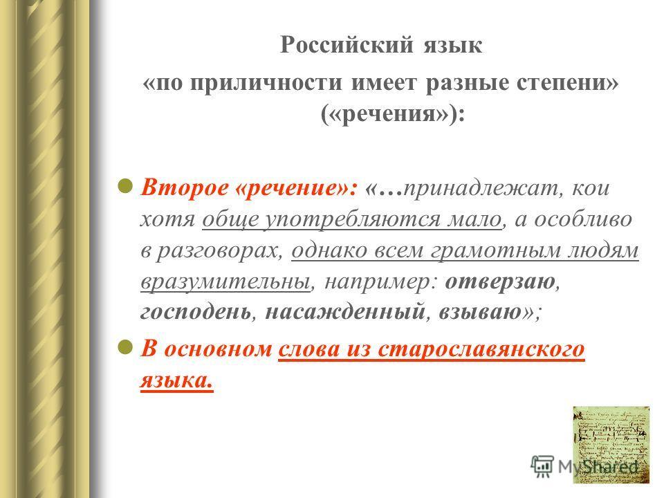 Российский язык «по приличности имеет разные степени» («речения»): Второе «речение»: «…принадлежат, кои хотя обще употребляются мало, а особливо в разговорах, однако всем грамотным людям вразумительны, например: отверзаю, господень, насажденный, взыв
