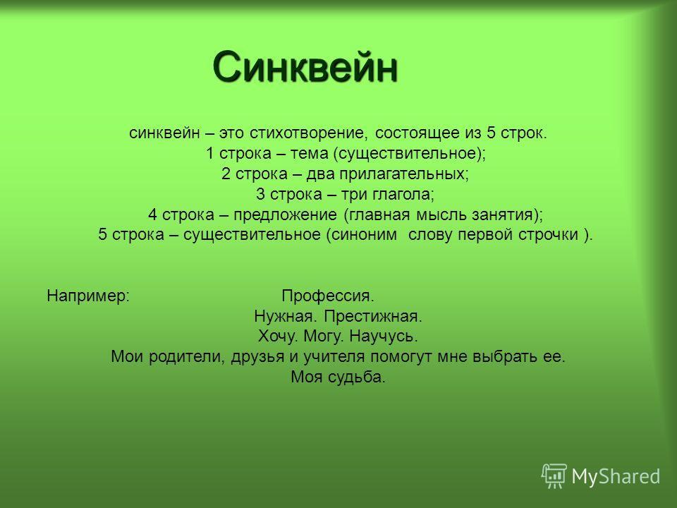 Синквейн синквейн – это стихотворение, состоящее из 5 строк. 1 строка – тема (существительное); 2 строка – два прилагательных; 3 строка – три глагола; 4 строка – предложение (главная мысль занятия); 5 строка – существительное (синоним слову первой ст