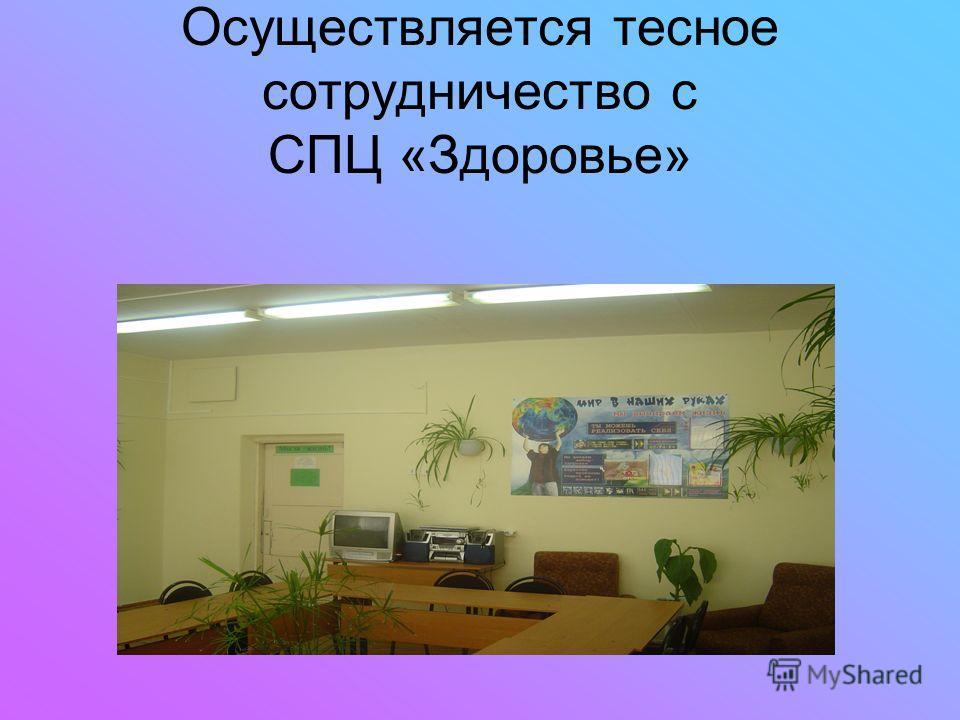 Осуществляется тесное сотрудничество с СПЦ «Здоровье»