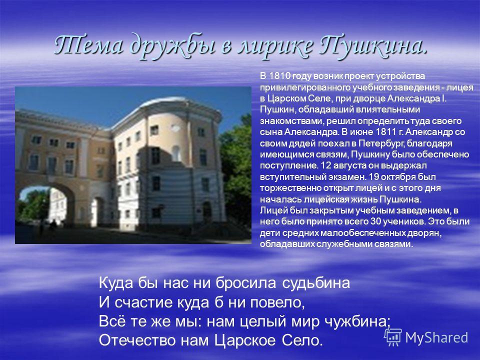 В 1810 году возник проект устройства привилегированного учебного заведения - лицея в Царском Селе, при дворце Александра I. Пушкин, обладавший влиятельными знакомствами, решил определить туда своего сына Александра. В июне 1811 г. Александр со своим