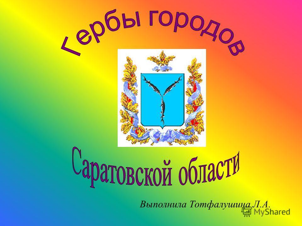 Выполнила Тотфалушина Л.А.