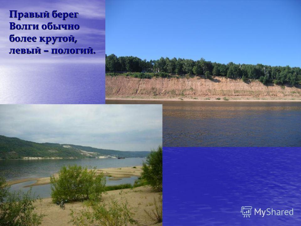 Правый берег Волги обычно более крутой, левый – пологий.