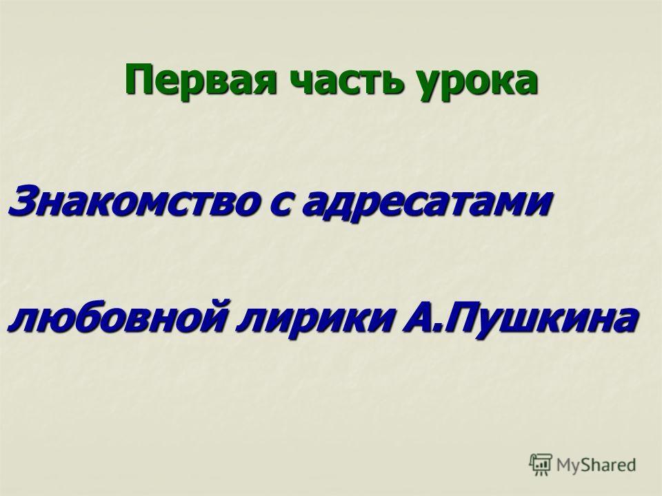 Первая часть урока Знакомство с адресатами любовной лирики А.Пушкина