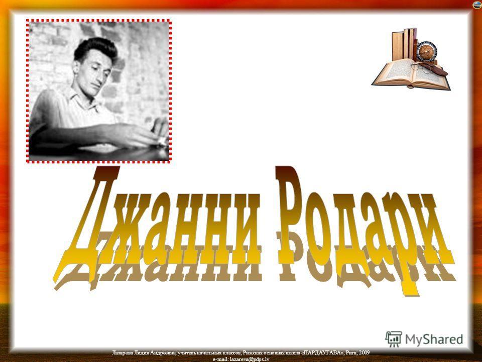Лазарева Лидия Андреевна, учитель начальных классов, Рижская основная школа «ПАРДАУГАВА», Рига, 2009 e-mail: lazareva@pdps.lv