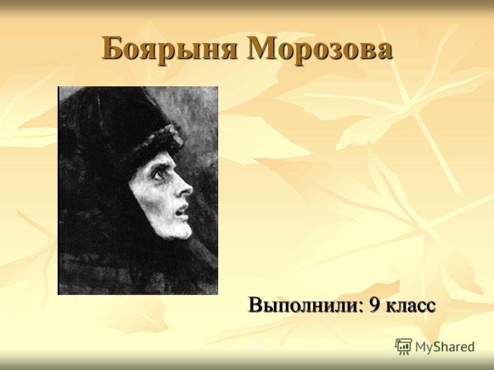 Боярыня Морозова Выполнили: 9 класс