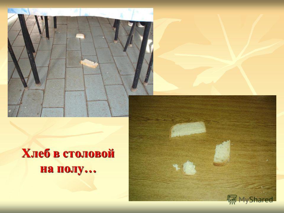 Хлеб в столовой на полу…