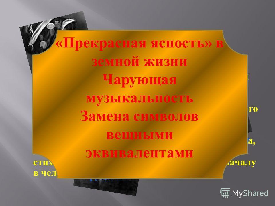 Акмеизм – направление в русской литературе с 1910 г. Акмеизм выделился из символизма. Акмеисты выступали за простой и доступный язык, где слова прямо называют предметы. Акмеисты выработали тонкие способы передачи внутреннего мира лирического героя –