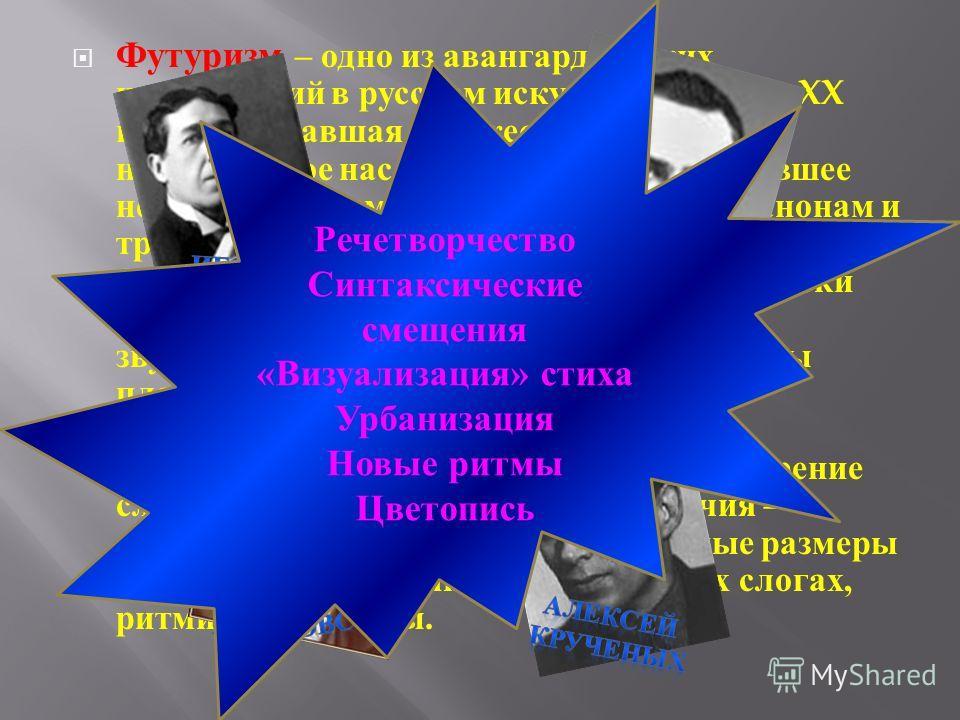 Футуризм – одно из авангардистских направлений в русском искусстве в начале XX века ; отрицавшая художественное и нравственное наследие, противопоставлявшее необычную форму своих произведений канонам и традициями классического искусства. Тезис футури