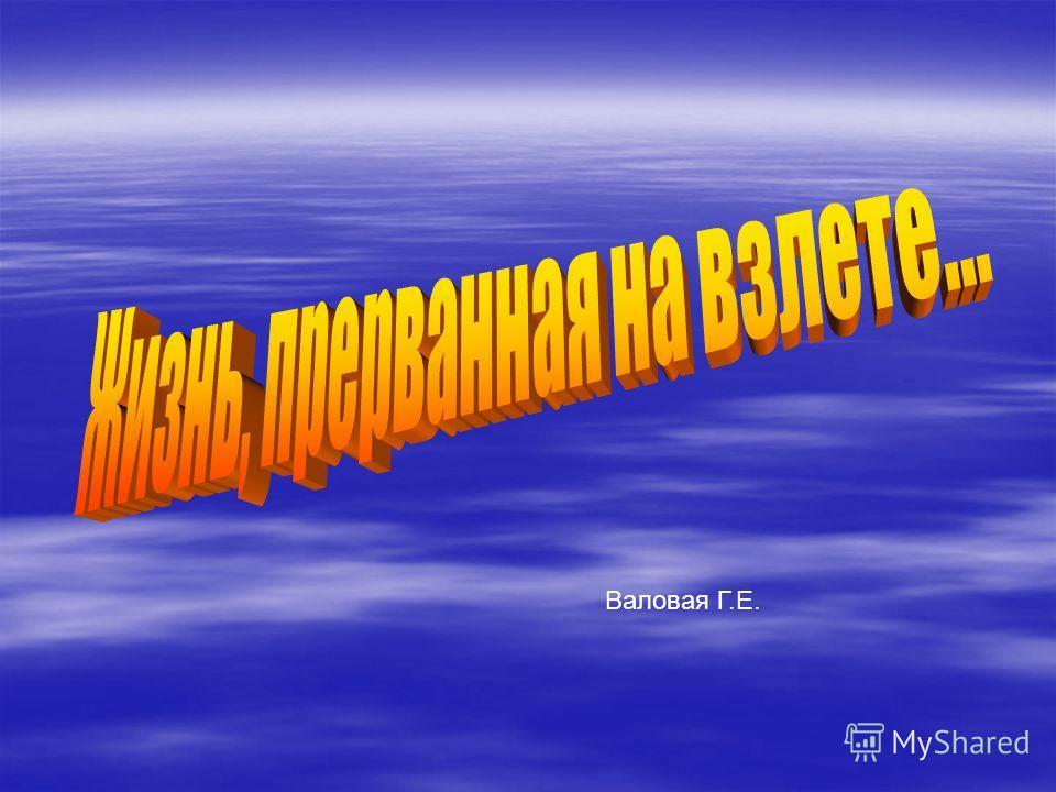 Валовая Г.Е.