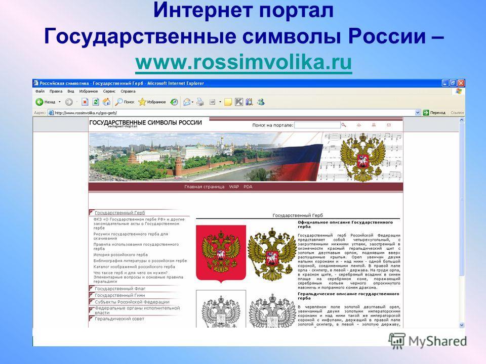 Интернет портал Государственные символы России – www.rossimvolika.ru www.rossimvolika.ru