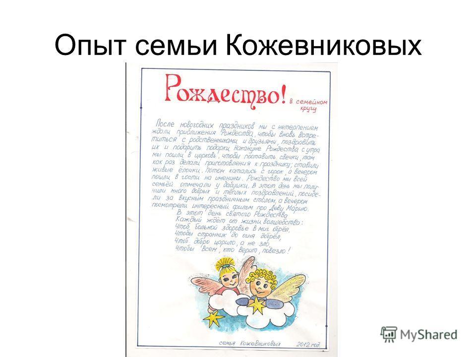 Опыт семьи Кожевниковых