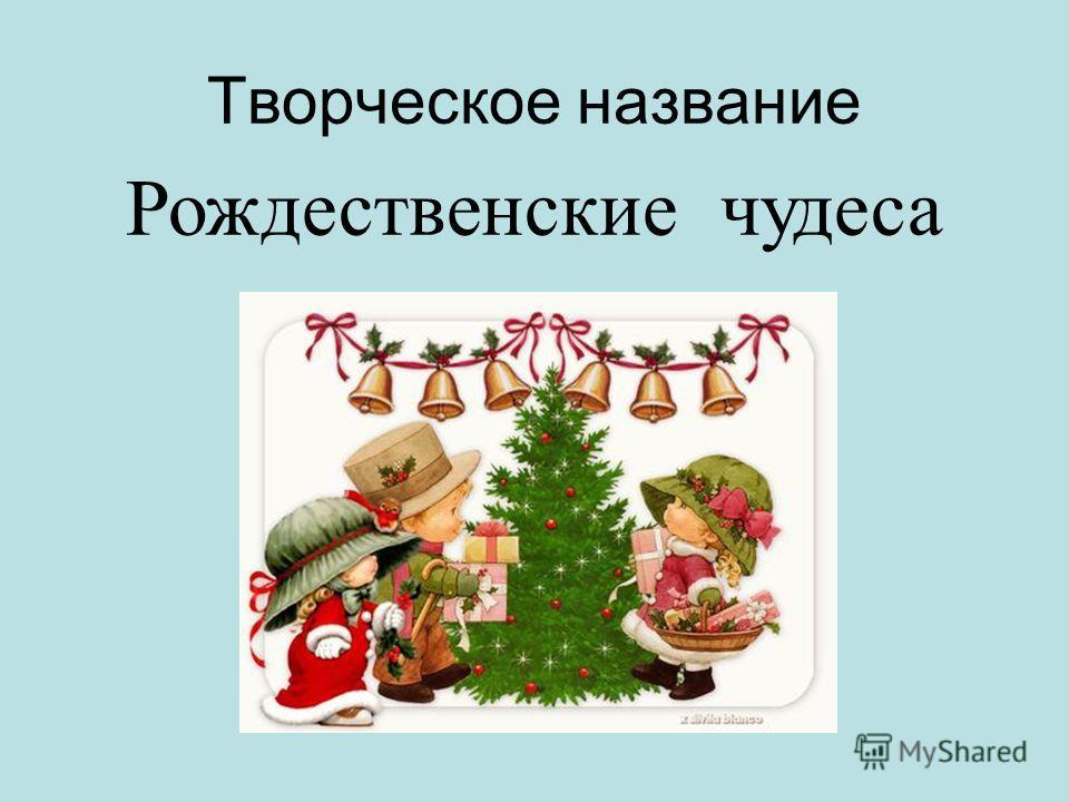 Творческое название Рождественские чудеса