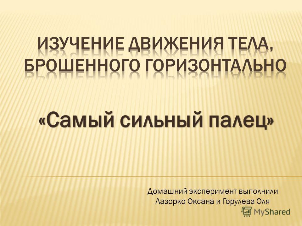 Домашний эксперимент выполнили Лазорко Оксана и Горулева Оля