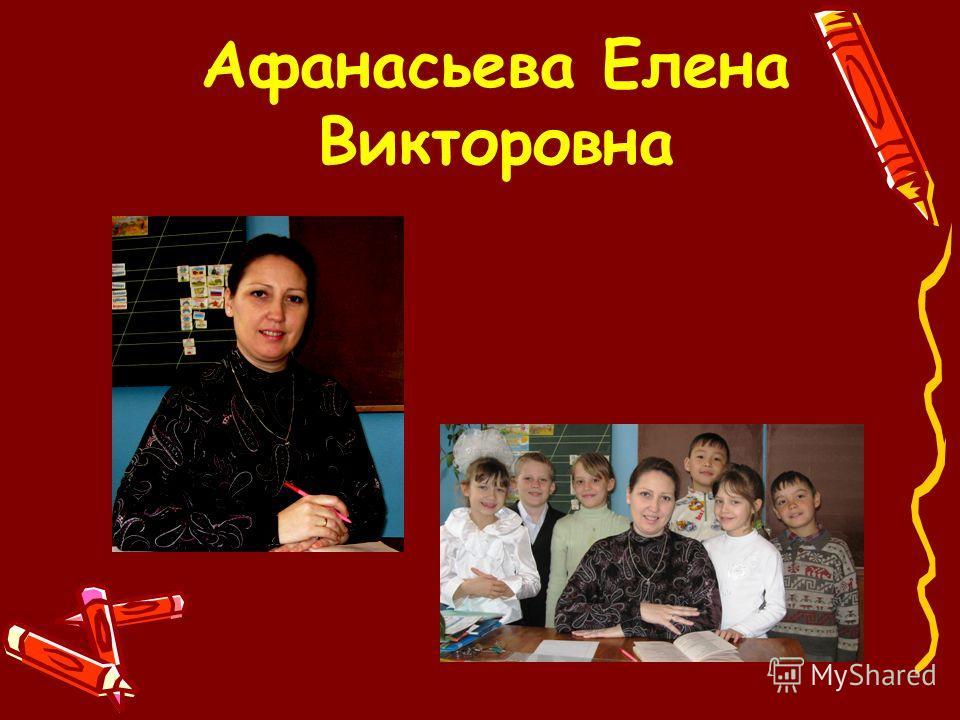 Афанасьева Елена Викторовна