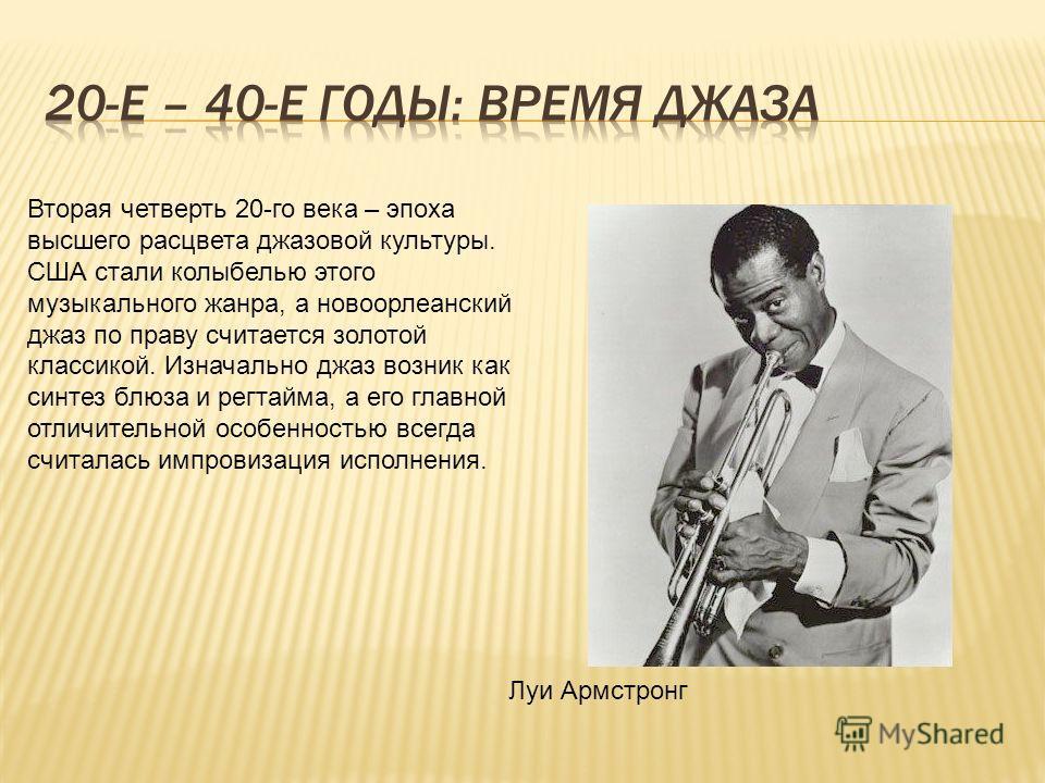 Вторая четверть 20-го века – эпоха высшего расцвета джазовой культуры. США стали колыбелью этого музыкального жанра, а новоорлеанский джаз по праву считается золотой классикой. Изначально джаз возник как синтез блюза и регтайма, а его главной отличит
