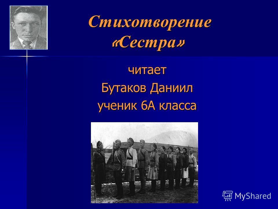 Стихотворение « Сестра » Стихотворение « Сестра » читает Бутаков Даниил ученик 6А класса