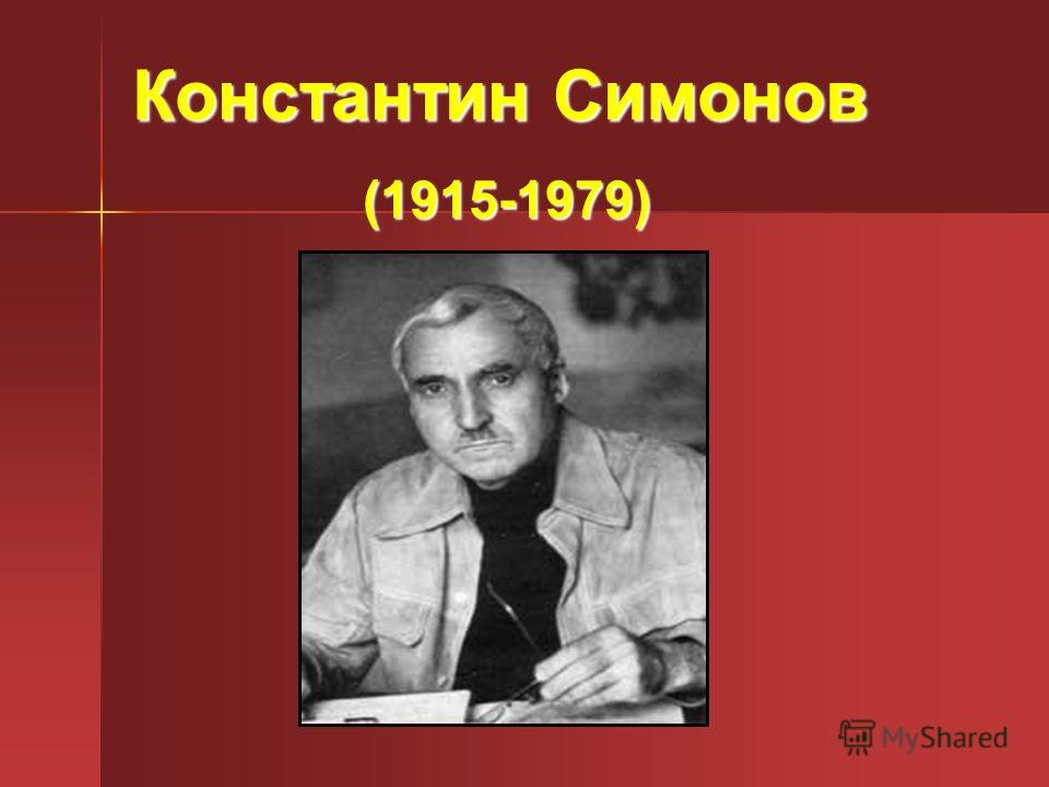 Константин Симонов (1915-1979) (1915-1979)
