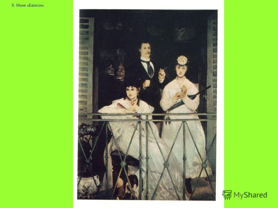 К. Моне «Балкон»