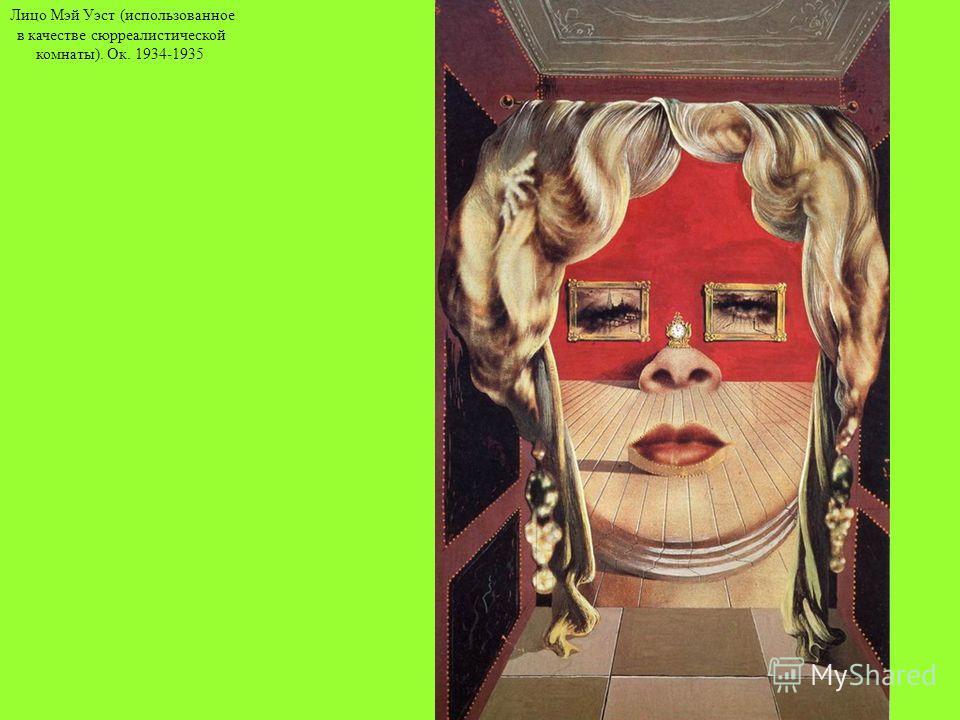 Лицо Мэй Уэст (использованное в качестве сюрреалистической комнаты). Ок. 1934-1935