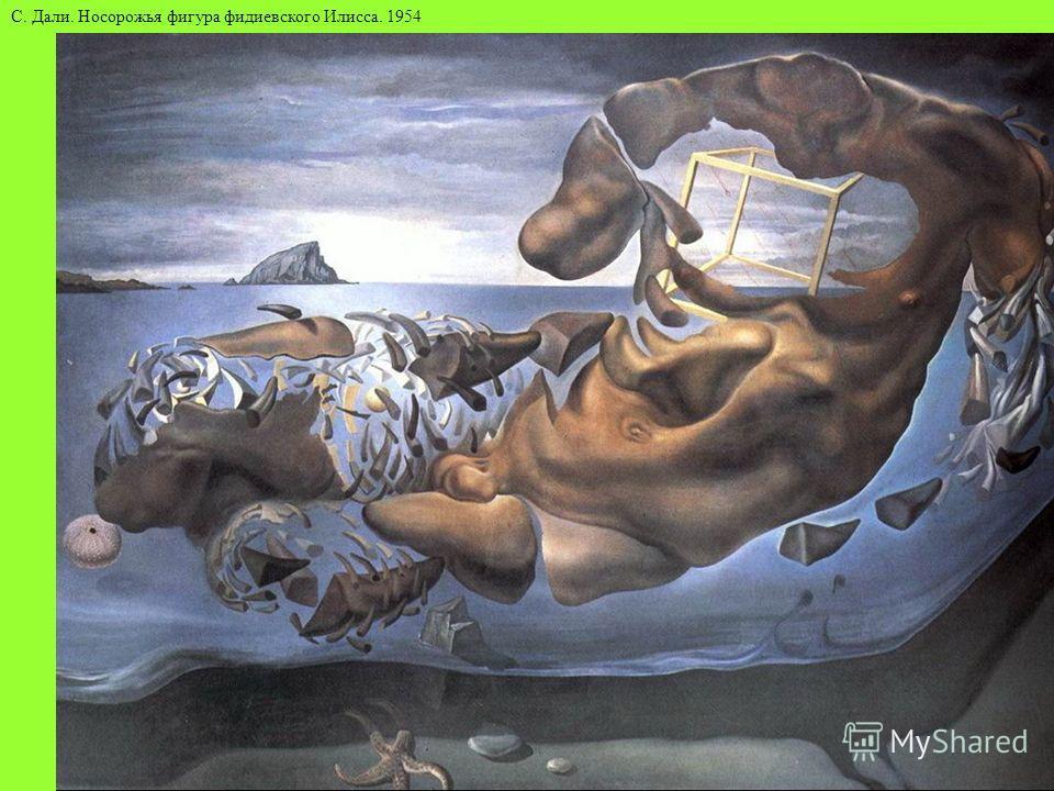 С. Дали. Носорожья фигура фидиевского Илисса. 1954