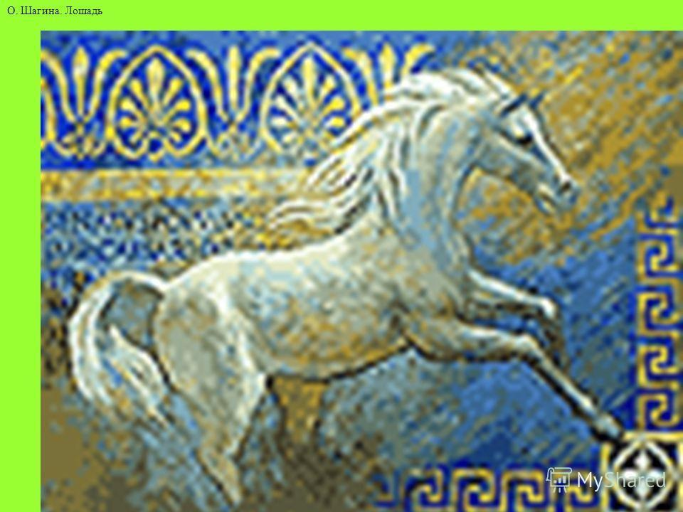 О. Шагина. Лошадь