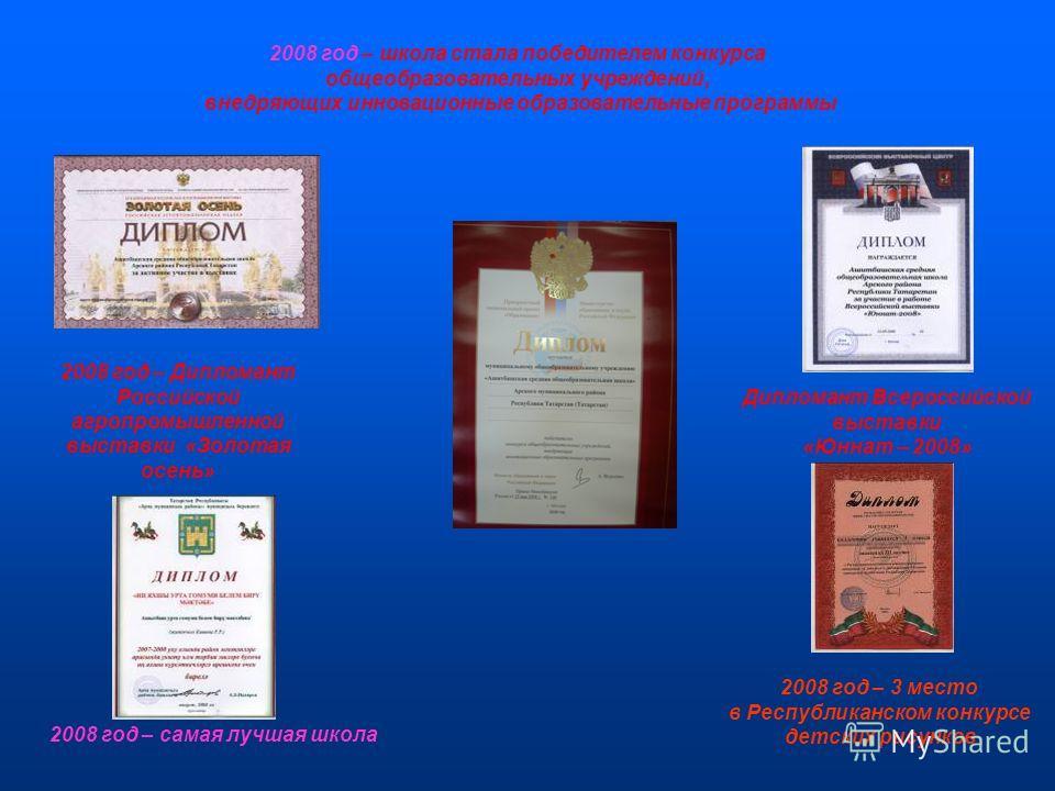 2008 год – школа стала победителем конкурса общеобразовательных учреждений, внедряющих инновационные образовательные программы 2008 год – Дипломант Российской агропромышленной выставки «Золотая осень» Дипломант Всероссийской выставки «Юннат – 2008» 2