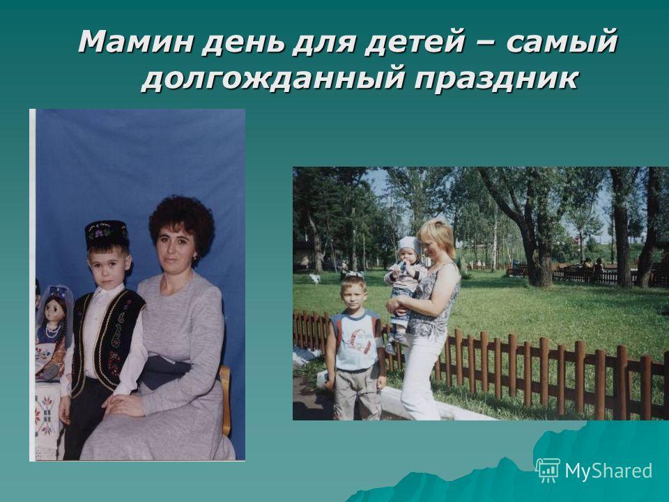 Мамин день для детей – самый долгожданный праздник