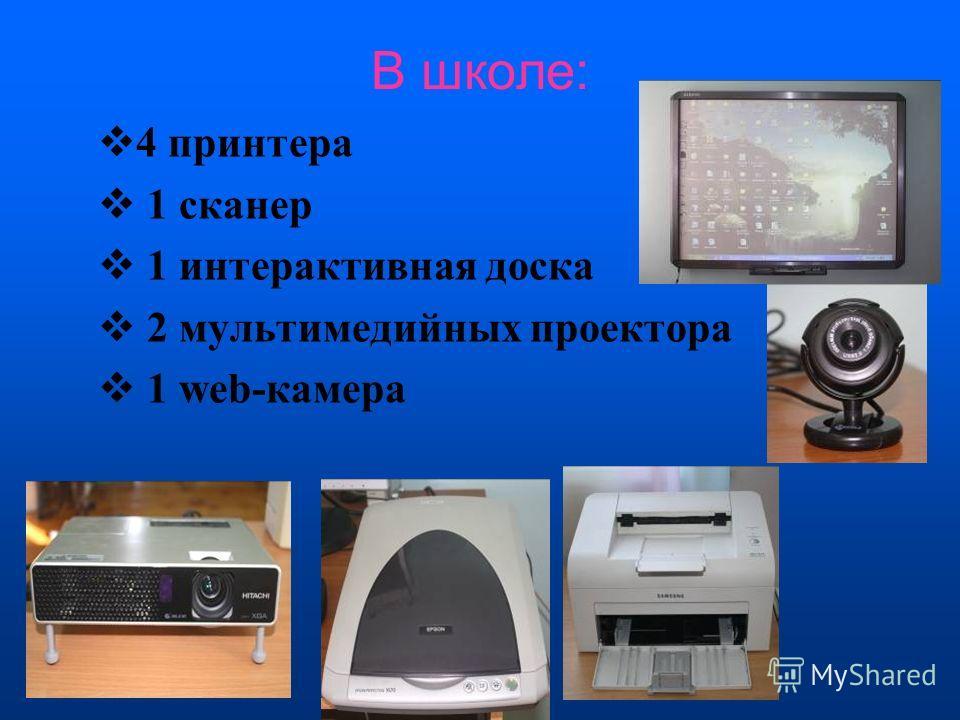 В школе: 4 принтера 1 сканер 1 интерактивная доска 2 мультимедийных проектора 1 web-камера