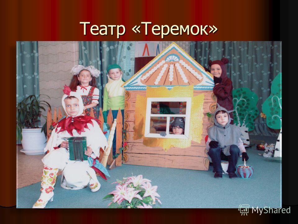 Театр «Теремок»