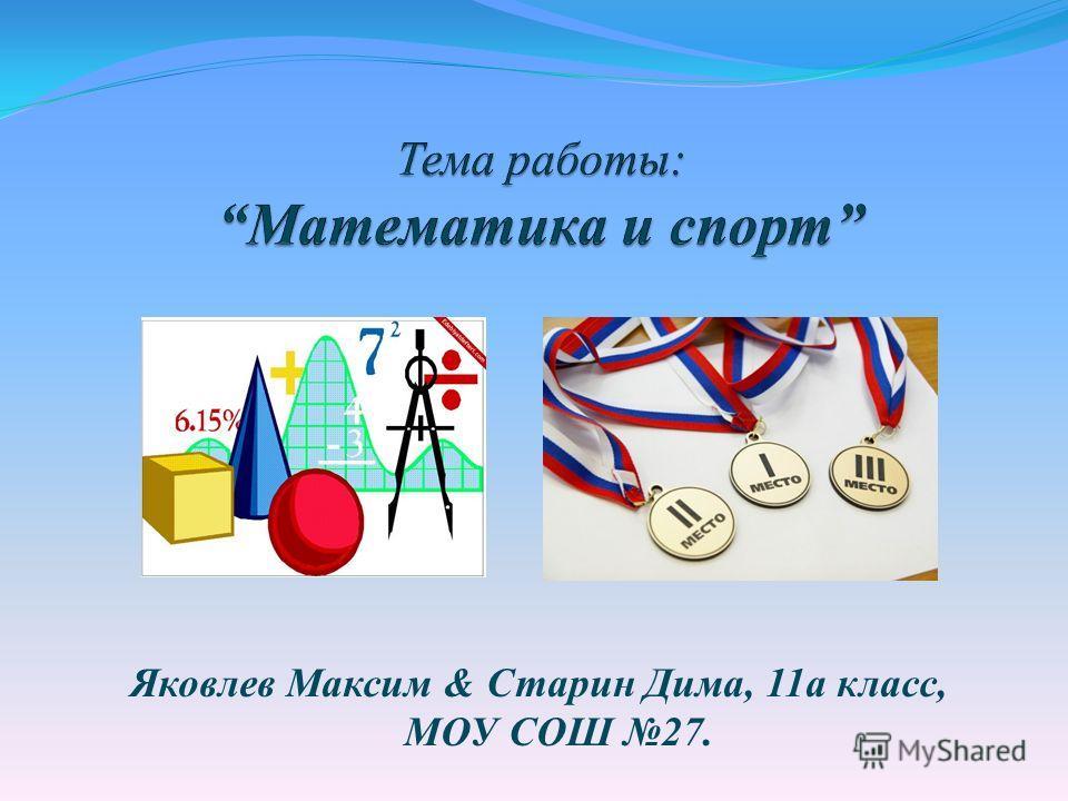 Яковлев Максим & Старин Дима, 11а класс, МОУ СОШ 27.