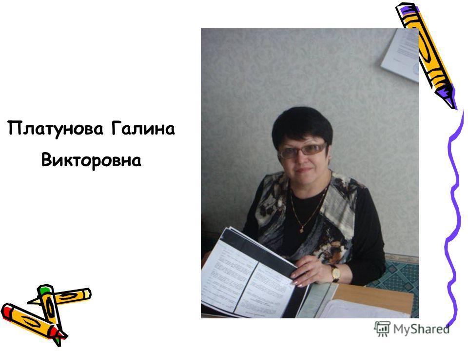 Платунова Галина Викторовна