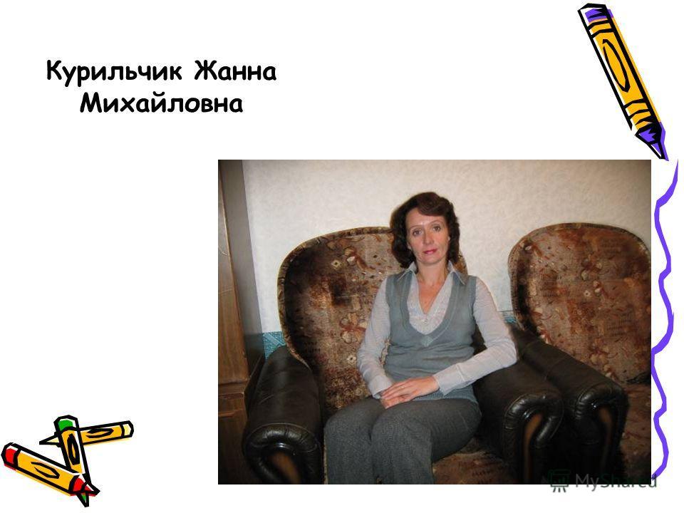 Курильчик Жанна Михайловна