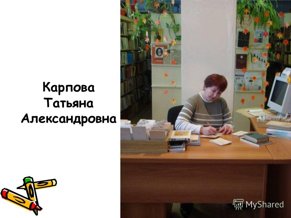 Карпова Татьяна Александровна