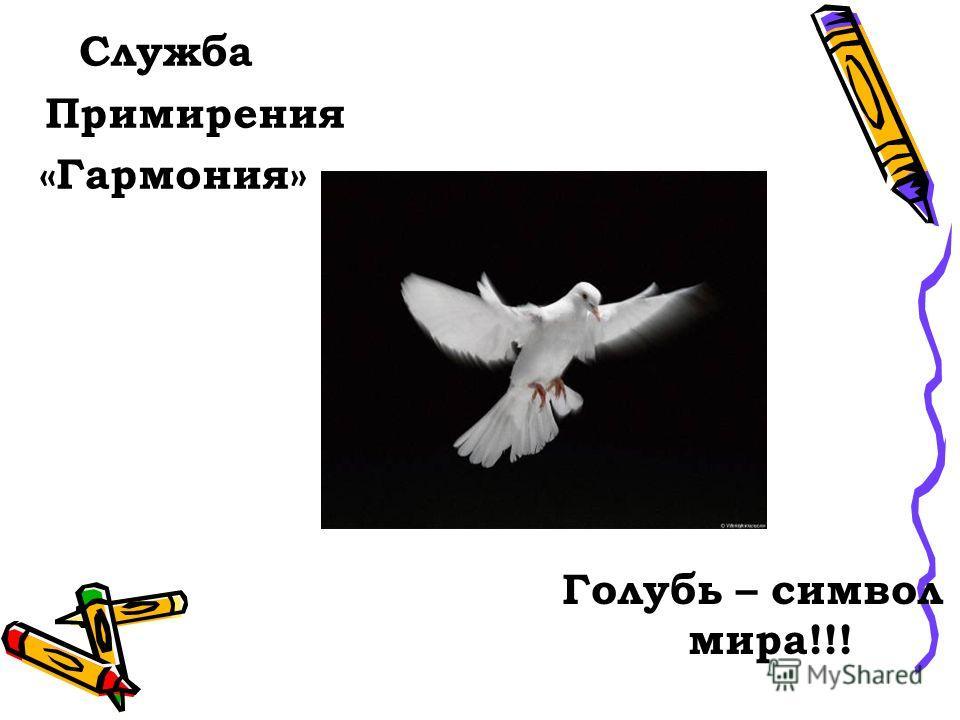 Служба Примирения «Гармония» Голубь – символ мира!!!