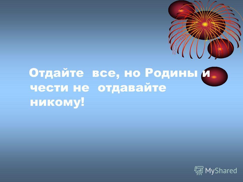 День защитника Отечества Классный час