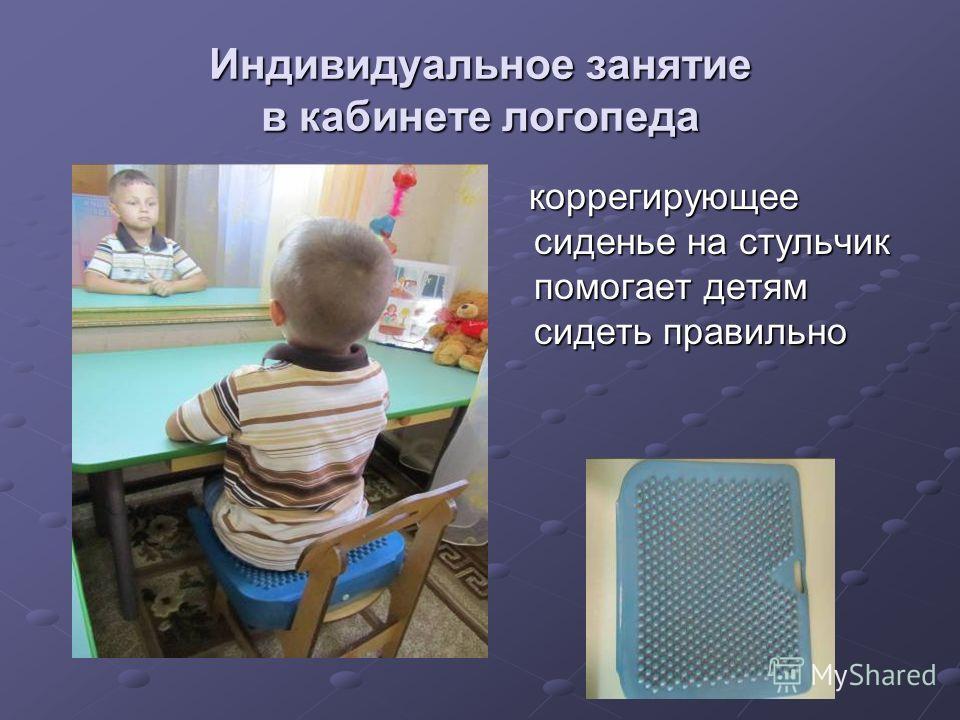 Индивидуальное занятие в кабинете логопеда коррегирующее сиденье на стульчик помогает детям сидеть правильно коррегирующее сиденье на стульчик помогает детям сидеть правильно