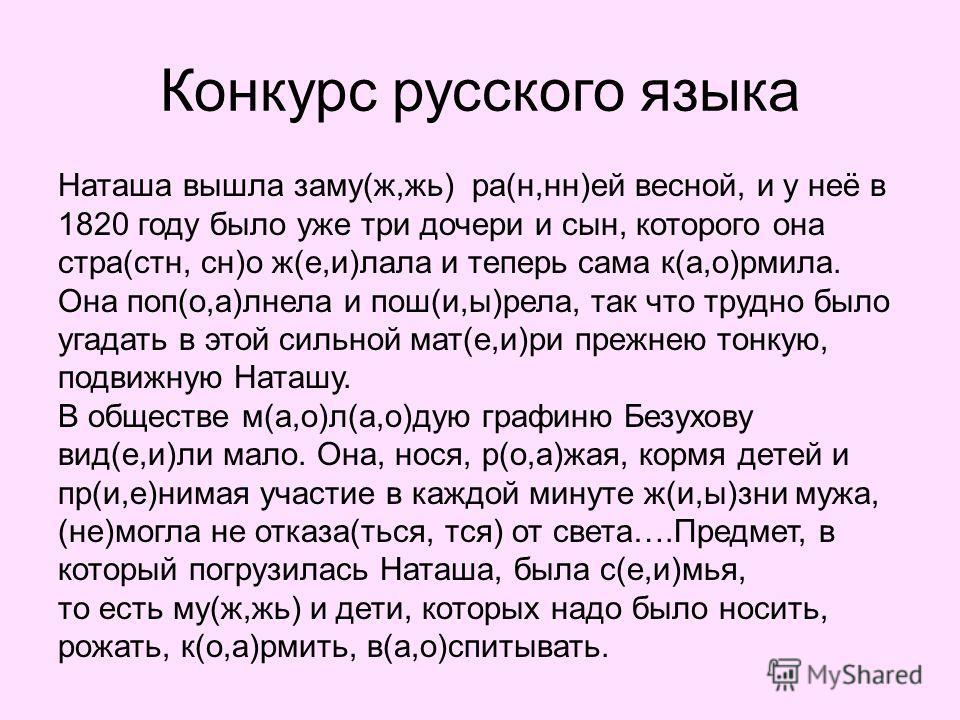 Конкурс русского языка Наташа вышла заму(ж,жь) ра(н,нн)ей весной, и у неё в 1820 году было уже три дочери и сын, которого она стра(стн, сн)о ж(е,и)лала и теперь сама к(а,о)рмила. Она поп(о,а)лнела и пош(и,ы)рела, так что трудно было угадать в этой си