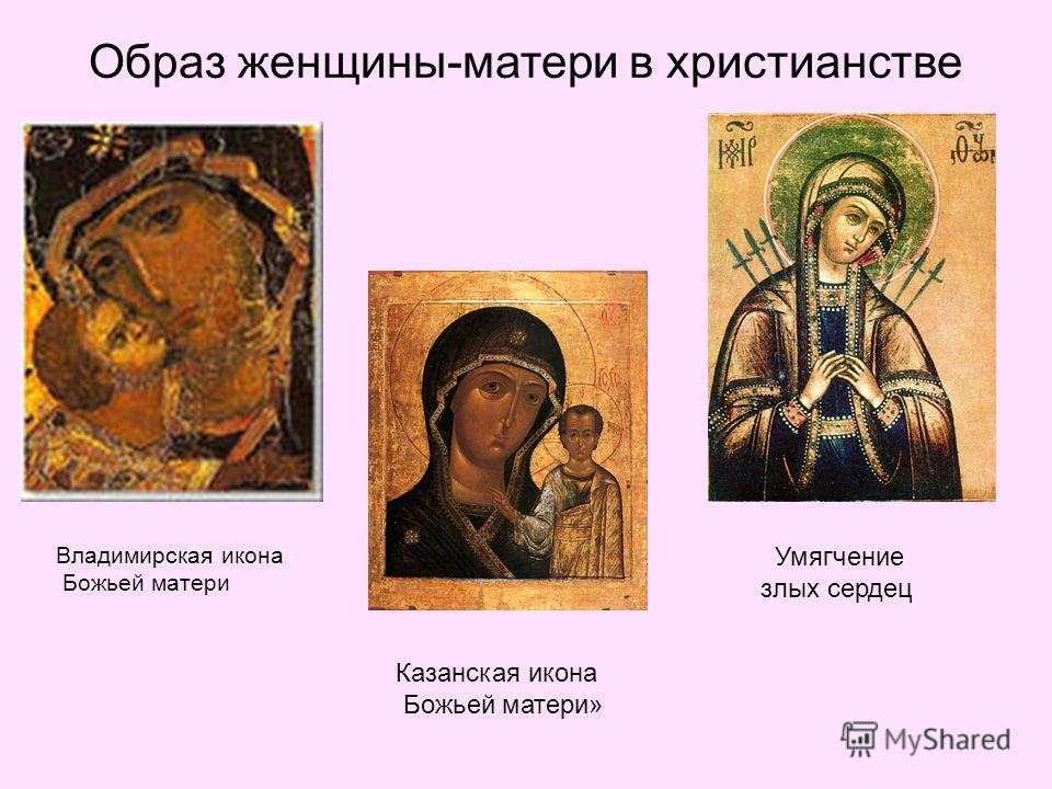 Образ женщины-матери в христианстве Владимирская икона Божьей матери Казанская икона Божьей матери» Умягчение злых сердец