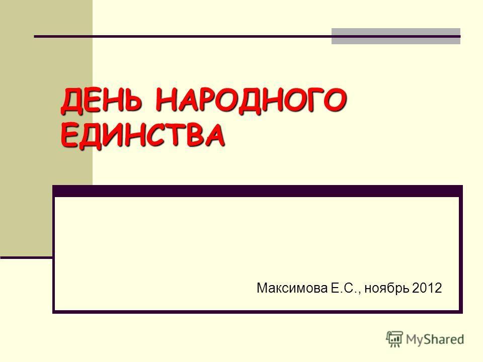 ДЕНЬ НАРОДНОГО ЕДИНСТВА Максимова Е.С., ноябрь 2012