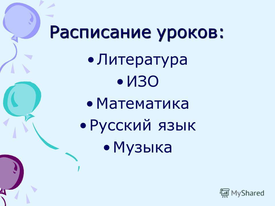 Расписание уроков: Литература ИЗО Математика Русский язык Музыка