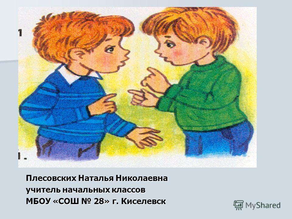 Плесовских Наталья Николаевна учитель начальных классов МБОУ «СОШ 28» г. Киселевск